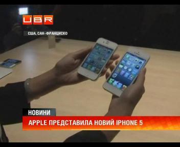 Компания Аpple представила новый Iphone 5