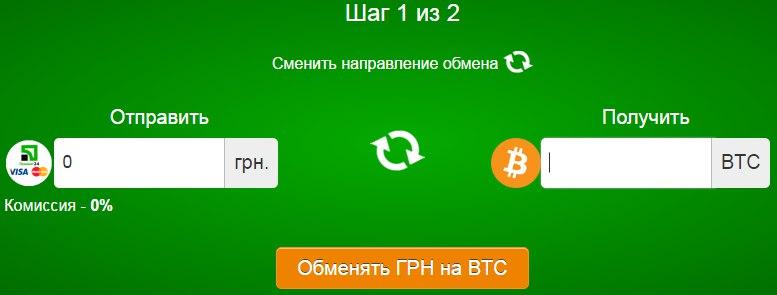 Обмен bitcoin btc на сбербанк rub online